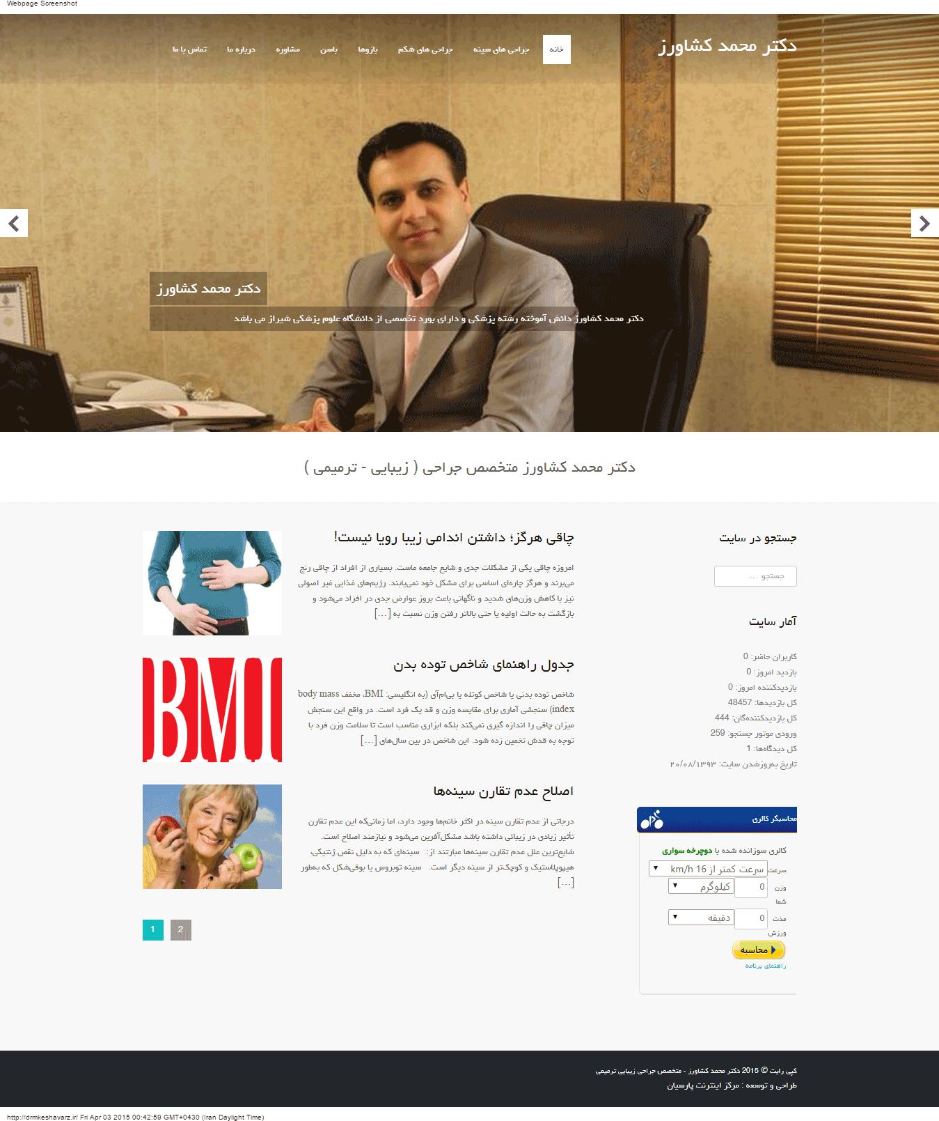 وب سایت دکتر محمد کشاورز
