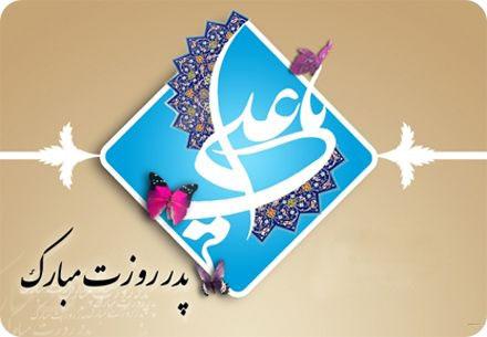 هدیه شرکت نوین ارتباطات پارس به مشترکین اینترنت به مناسبت روز پدر