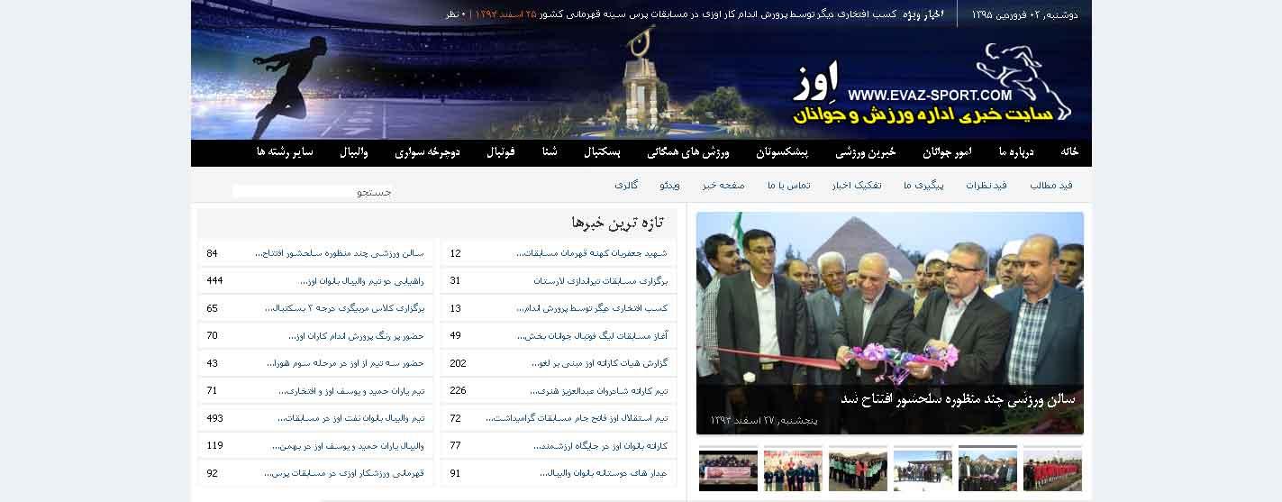سایت خبری اداره ورزش و جوانان شهرستان اوز