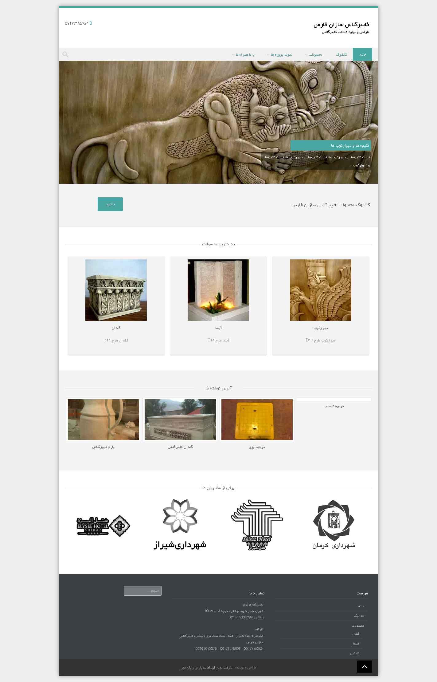 فایبرگلاس-سازان-فارس---طراحی-و-تولید-قطعات-فایبرگلاس