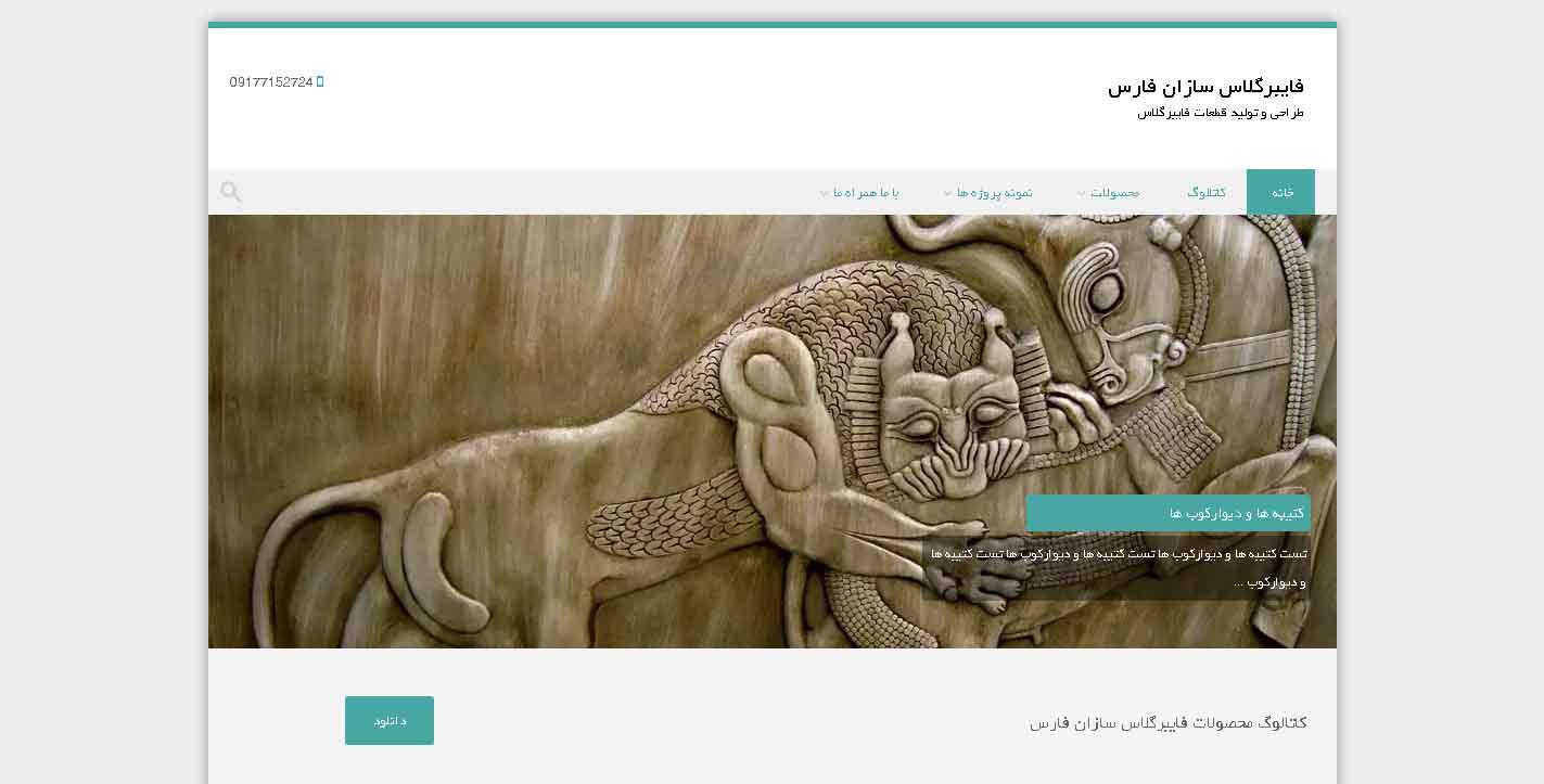 سایت شرکت فایبرگلاس سازان فارس