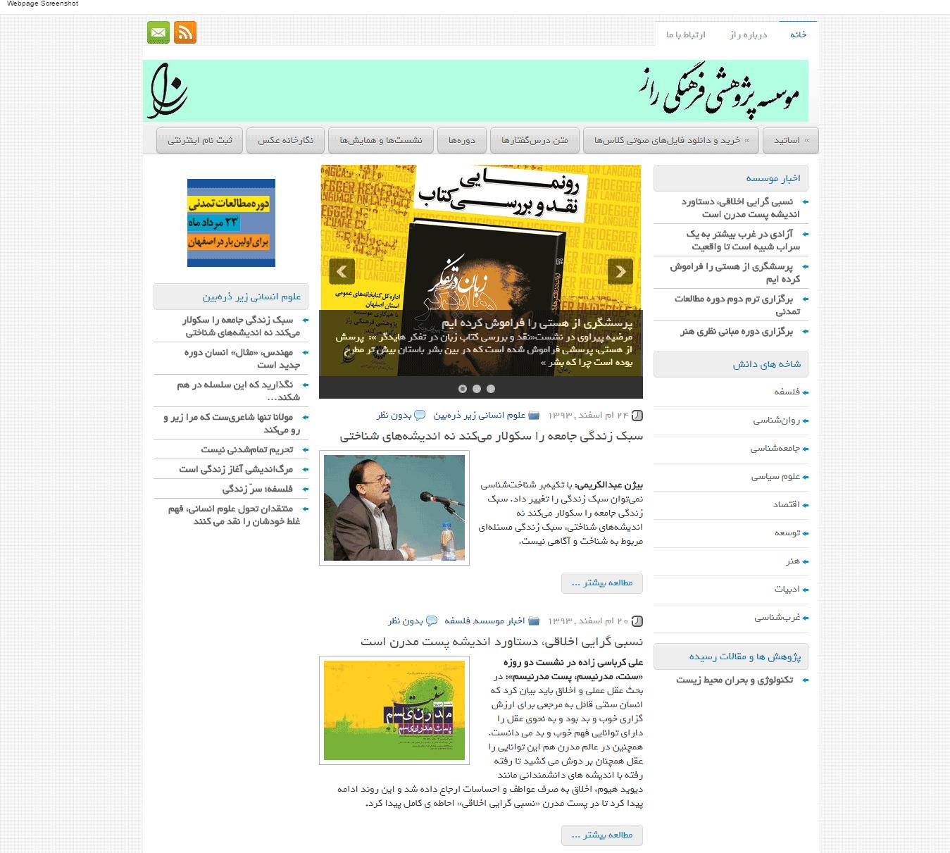وب سایت موسسه پژوهشی فرهنگی راز