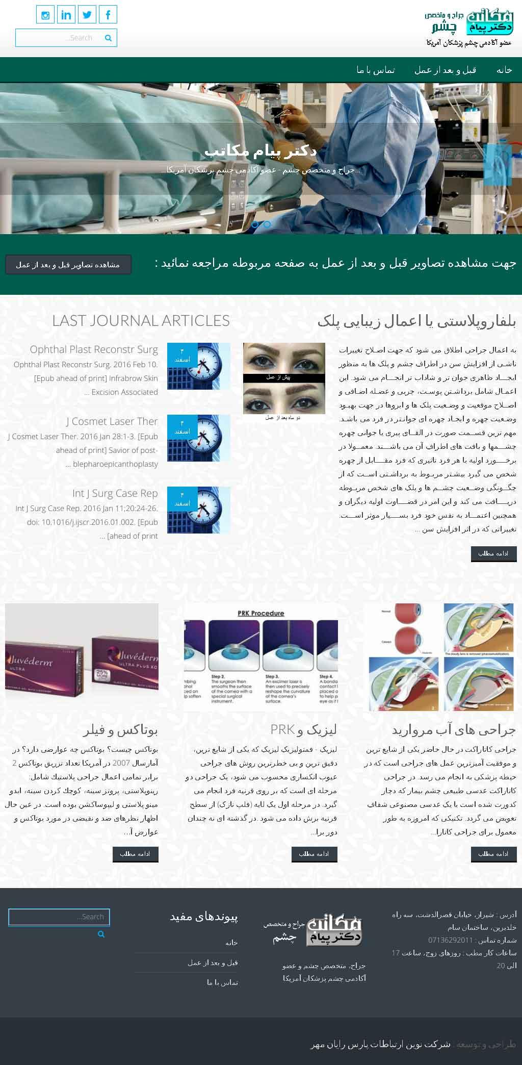 وب-سایت-دکتر-پیام-مکاتب