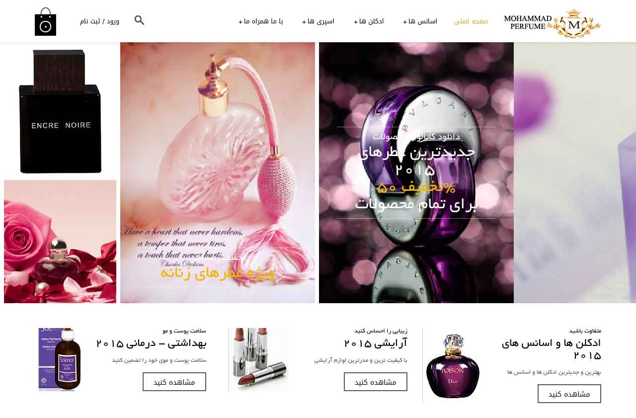 وب سایت فروشگاه عطر محمد