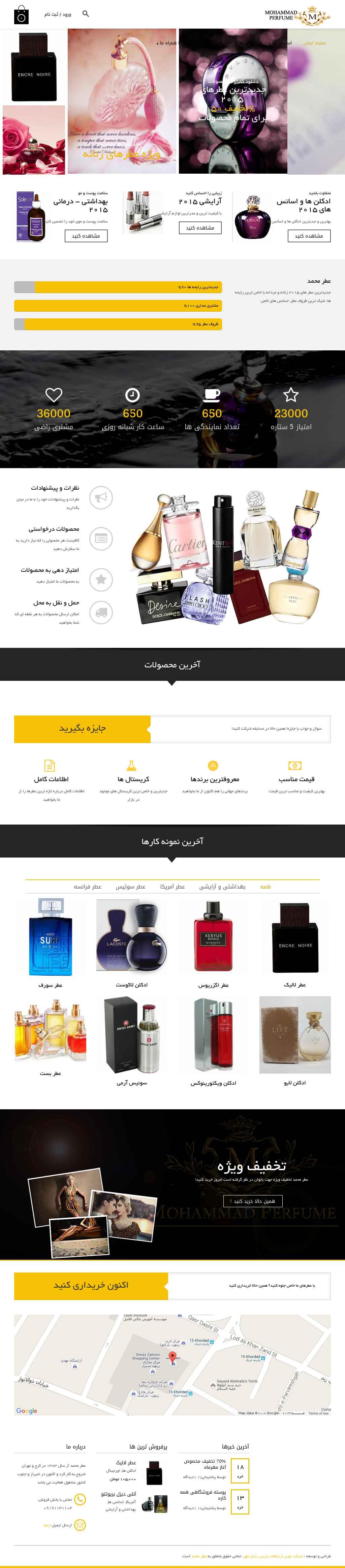 وب-سایت-فروشگاه-عطر-محمد