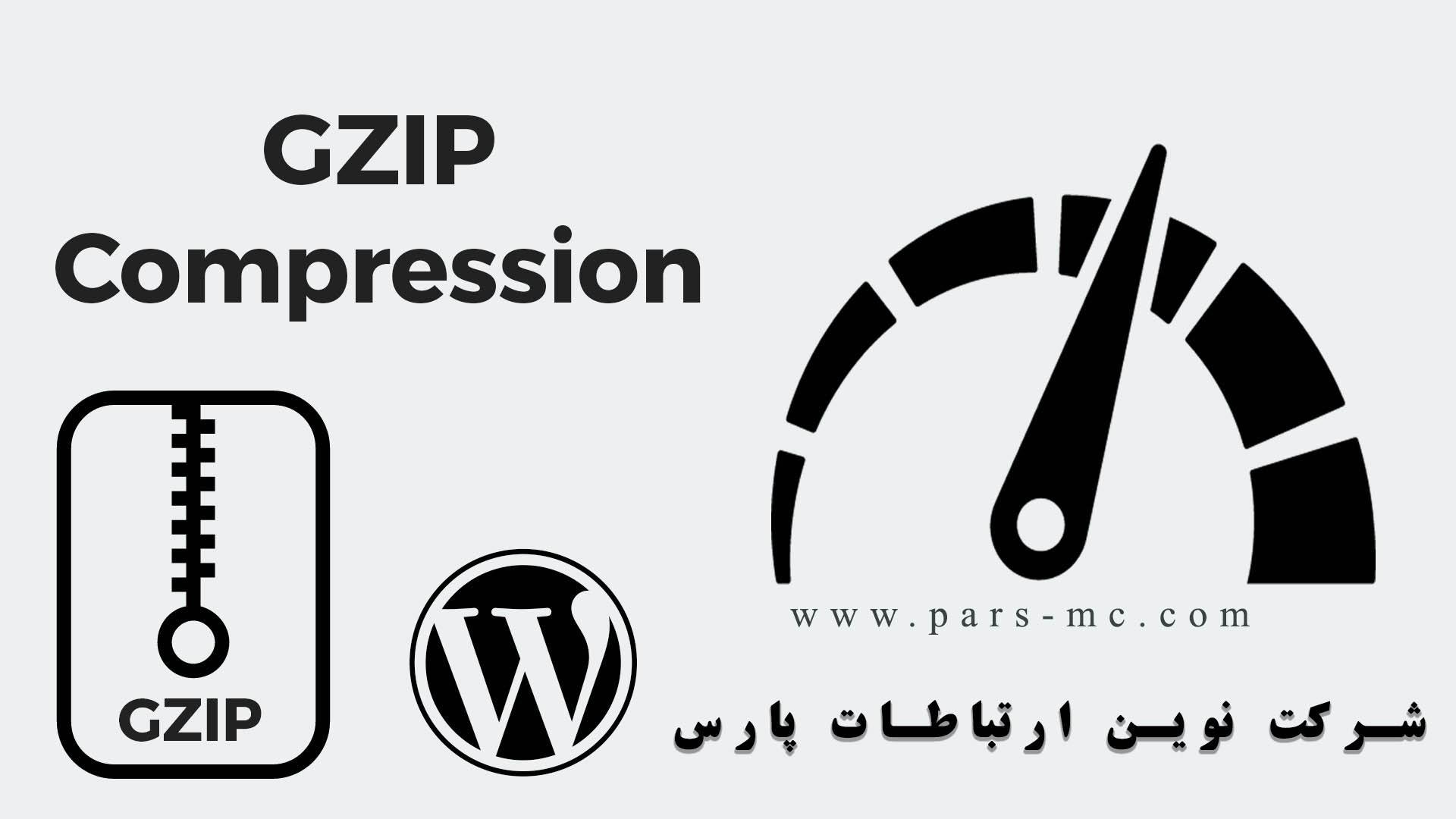فشرده سازی وب سایت با استفاده از gzip