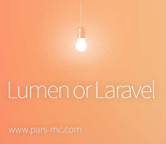 مقایسه میکرو فریم ورک لومن (lumen) با لاراول