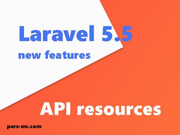 ویژگی API Resource در لاراول نسخه ۵٫۵