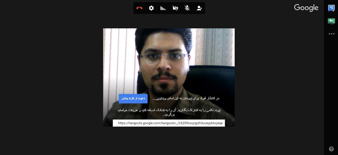 آموزش نحوه ویدئو کنفرانس با استفاده از نرم افزار hangouts