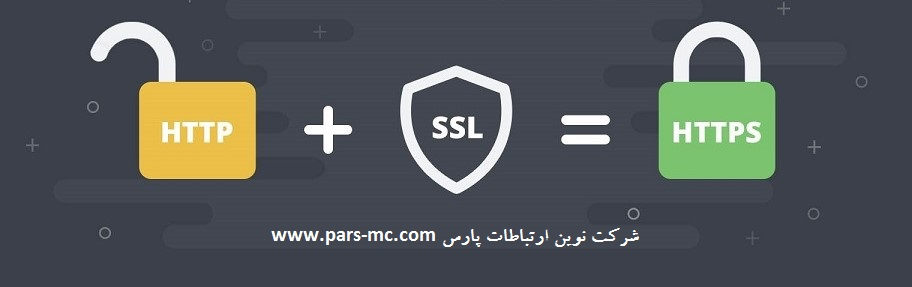 تفاوت های HTTP و HTTPS