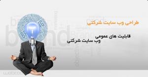 وب سایت شرکتیض