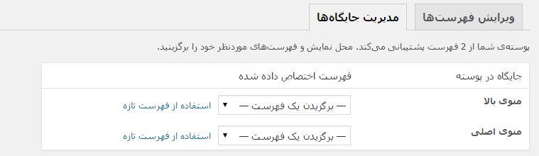 ایجاد و استفاده از فهرست در سایت وردپرسی