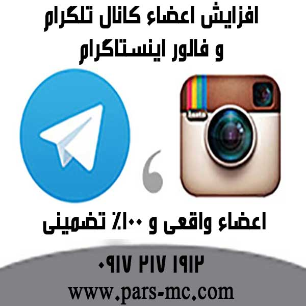 تبلیغات تلگرام و اینستاگرام (تعرفه پاییزه)