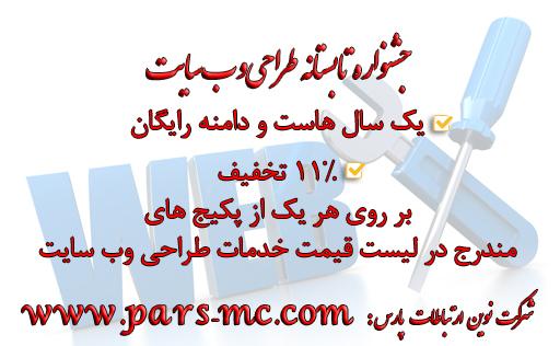 جشنواره طراحی وب سایت (تابستان ۱۳۹۴)